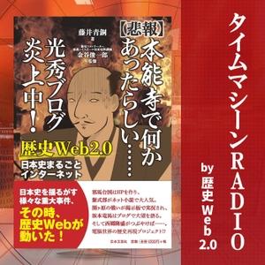 タイムマシーンRADIO 歴史WEB2.0 ― 新刊JP公式ポッドキャスティング by 株式会社オトバンク