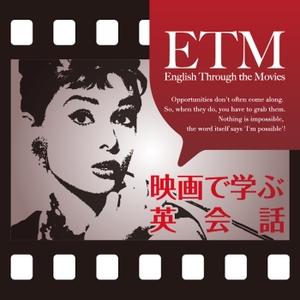 映画で学ぶ英会話 English Through the Movies by 映画で学ぶ英会話 ETM