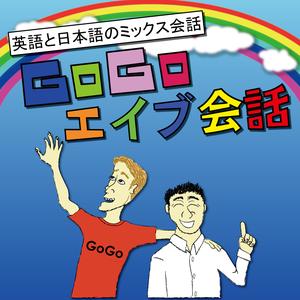 あ、わかる!和 英会話で楽々リスニング - GoGoエイブ会話 by エイブとヨシ