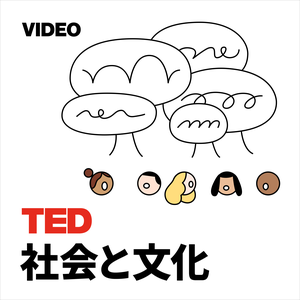 TEDTalks 社会と文化 by TED