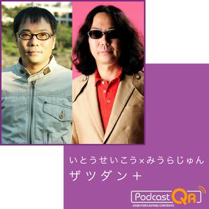 いとうせいこう×みうらじゅん ザツダン+ by 文化放送PodcastQR