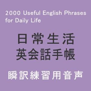 日常生活英会話手帳 とっさのフレーズ2000 Audio(日本語→英語) by David A. Thayne
