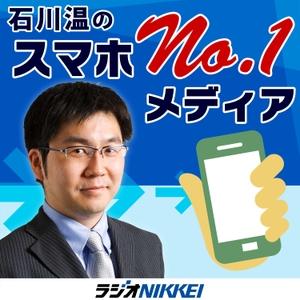 石川温のスマホNo.1メディア by ラジオNIKKEI
