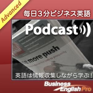 毎日3分ビジネス英語 - Advanced by WISDOM SQUARE