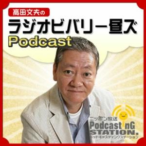 高田文夫のラジオビバリー昼ズPodcast by ニッポン放送