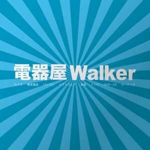 電器屋Walker by Taiji & Coffee