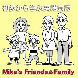 初歩から学ぶ英語会話(1) Mike's Friends and Family by M & H