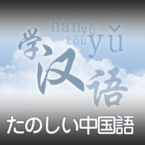 たのしい中国語 by CRI Japanese
