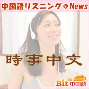 中国語リスニング強化の時事中文 by 株式会社イーチャイナ