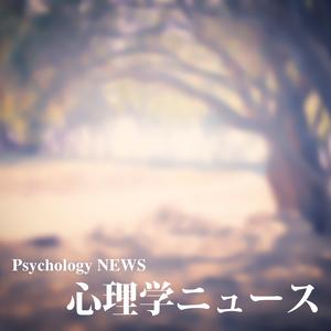 心理学ニュース by 心理学ニュース