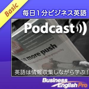 毎日1分ビジネス英語 - Basic by WISDOM SQUARE