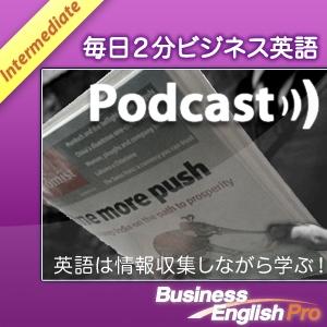 毎日2分ビジネス英語 - Intermediate by WISDOM SQUARE