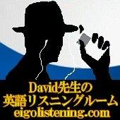 英語リスニング.com David先生 by David先生
