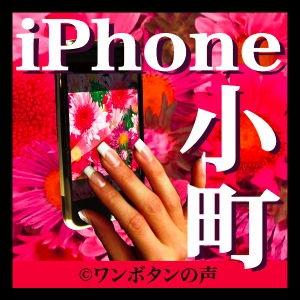 iPhone小町 by ワンボタンの声制作委員会