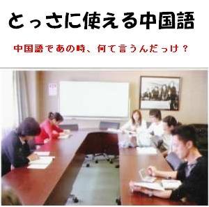 とっさに使える中国語(ポッドキャストで中国語学習) by 日本中文学院