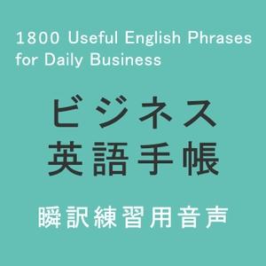ビジネス英語手帳 使えるフレーズ1800 Audio(日本語→英語) by David A. Thayne