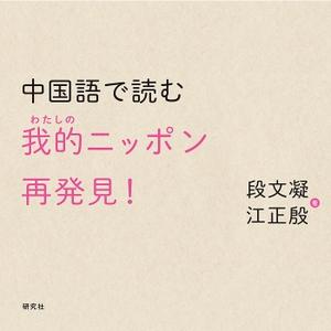 中国語で読む 我的(わたしの)ニッポン再発見! by 研究社