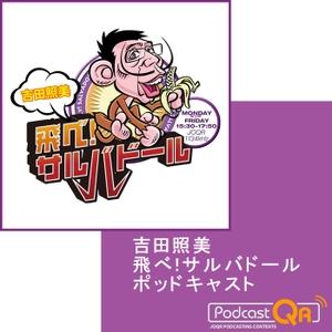 吉田照美 飛べ!サルバドール ポッドキャスト by 文化放送PodcastQR
