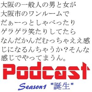 大阪の一般人によるポッドキャスト Season1~誕生~ by おかよ&柴山ケン