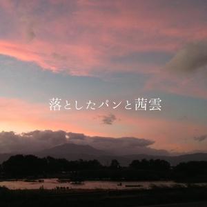 落としたパンと茜雲Podcast by おとし太