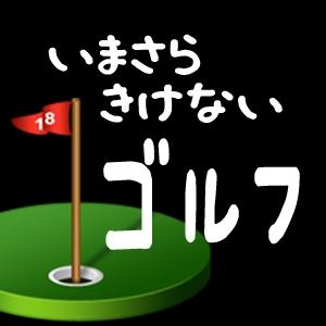 いまさらきけないゴルフ TP by いまさらきけない人たち