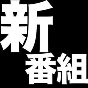 サイクリングPodcast新番組 by くりらじ