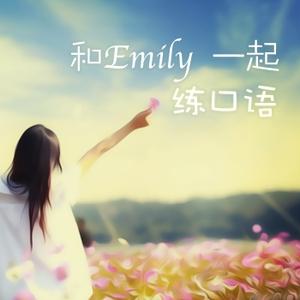 和Emily一起练口语(附中英双语字幕) by 英语主播Emily