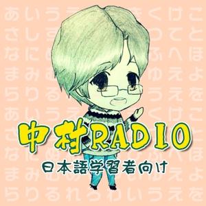 中村Radio|日本外教纯正日语(中高级) by 中村紀子