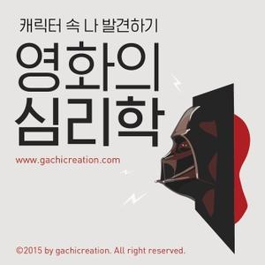 영화의 심리학 by 가치크리에이션