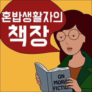 혼밥생활자의 책장 by 혼밥생활자