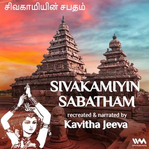 KadhaiPodcast's Sivakamiyin Sabatham with Kavitha Jeeva by IVM Podcasts