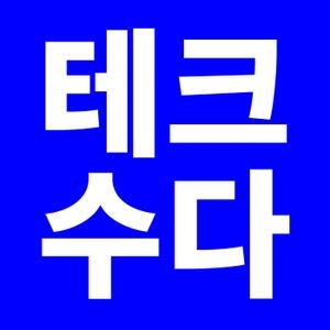 테크수다 by 최경모 & 김한울