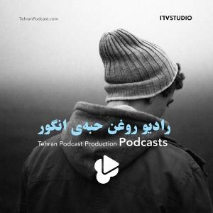 رادیو روغن حبهی انگور by Tehran Podcast Production