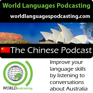 Chinese Podcast - Improve your Chinese language skills by listening to conversations about Australian culture by World Languages Podcasting