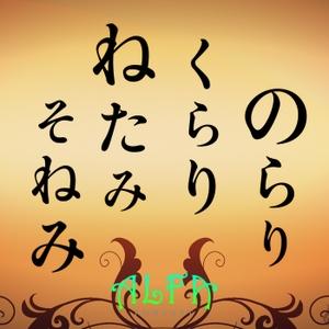 のらりくらりねたみそねみ - ALFAポッドキャスト by 株式会社ALFA(alfa-radio.com)