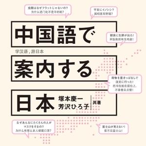 中国語で案内する日本