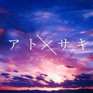 アト×サキ Podcast by 後輩コバヤシ、先輩サカモト