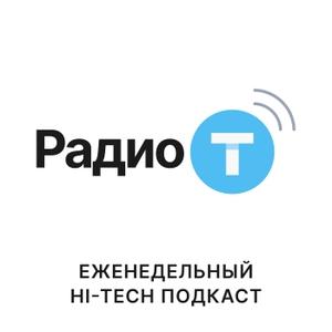 Радио-Т by Umputun, Bobuk, Gray, Ksenks, Alek.sys