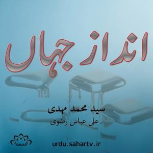 Andaz Jahan by Urdu Sahar Tv