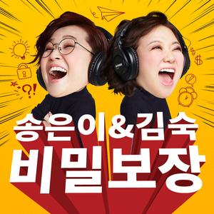 송은이&김숙 비밀보장 by 컨텐츠랩비보