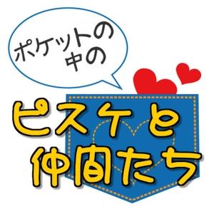 ポケットの中のピスケと仲間たち by ピスケ