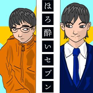 ほろ酔いセブン! Japanese free talk radio by ゆづきちとポンカン