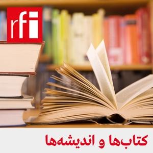 کتابها و اندیشهها by ار.اف.ای / RFI