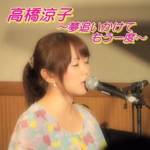 【rapport】 高橋涼子 ~ 夢追いかけて もう一度 ~ by かわさきFM