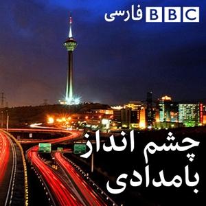 BBC Persian Radio by BBC Persian Radio