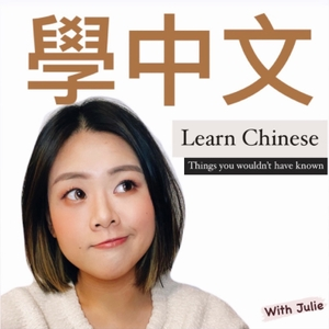 Learn Chinese with Ju - An immersive Chinese learning experience