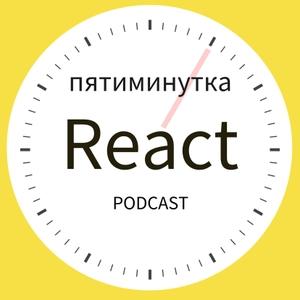 Пятиминутка React by Пятиминутка React