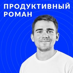 ПРОДУКТИВНЫЙ РОМАН | бизнес | маркетинг | продуктивность by Роман Рыбальченко (Roman.ua)