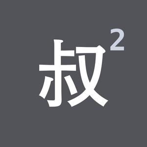 两个 iT 大叔 by Glif & Herock