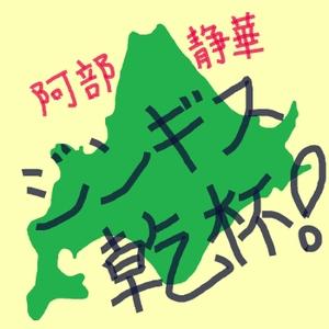 【rapport】 阿部静華 ジンギス乾杯!